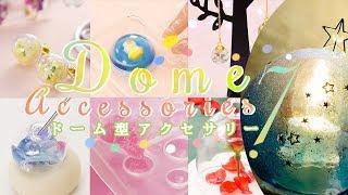 7 CUTE Dome Accessories DIY ドーム型アクセサリーDIY7選