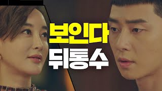 [미션 성공] 박서준(Park seo-joon), 유재명(Yoo jae-myung)을 무너트리기 위한 첫걸음 이태원 클라쓰(Itaewon class) 7회