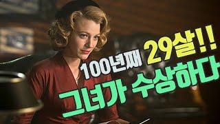 [영화리뷰/결말포함] 흘러가는 시간을 멈춰보고 싶은 - 로맨스영화 (아델라인:멈춰진시간) 미국영화