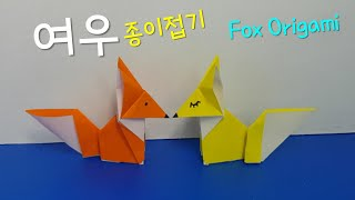 90. 여우 종이접기, Fox Origami