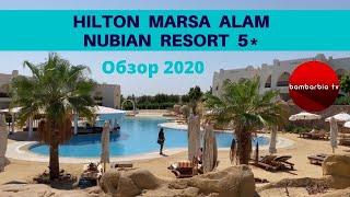 Отель Hilton Marsa Alam Nubian Resort 5 Марса Алам ЕГИПЕТ проверено на себе