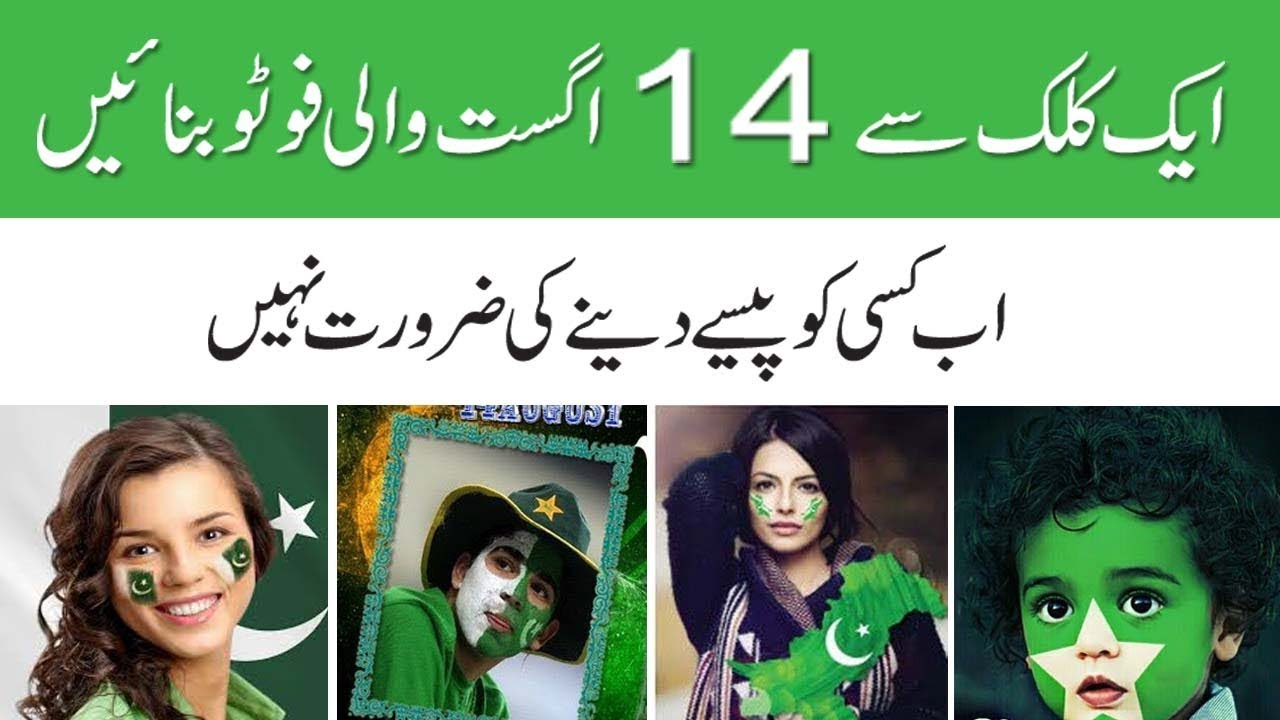 How To Make 14 August Pakistan Flag Photo Happy Independence Day Picture