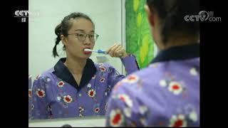 《生活提示》 20191108 如何选购适合您的牙膏?| CCTV