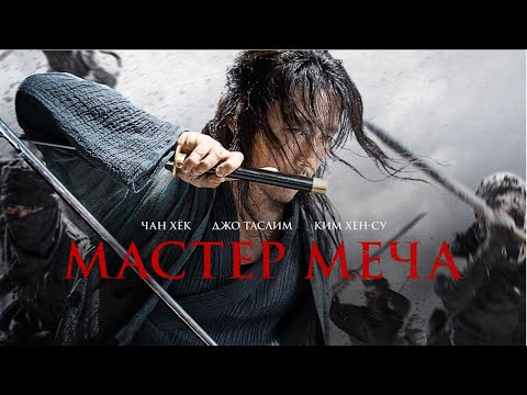 Мастер меча. Рейтинг 7.7 (Фильм 2020, боевик, история)
