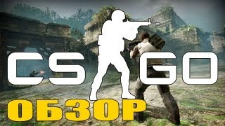 Обзор Counter-Strike: Global Offensive ( CS:GO ). via MMORPG.su