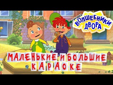Волшебники двора - Маленькие и большие / Караоке