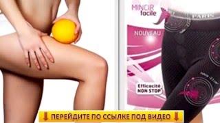 Шорты Для Похудения Купить В Одессе