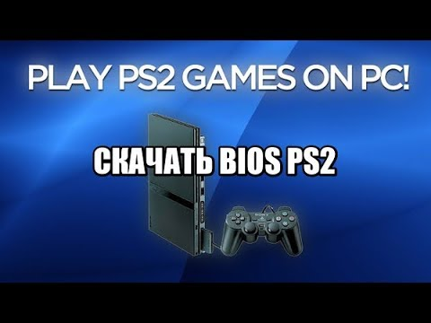 PS 2 BIOS для Playstation 2 скачать 2019