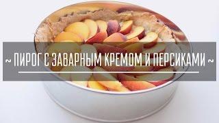 Пирог с Заварным Кремом и Персиками || Нежный Фруктовый Пирог