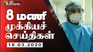 Puthiya Thalaimurai 8 AM News 18-03-2020