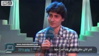 مصر العربية   شادي الدالي مخاطر الوقوف على خشبة المسرح ممتعة
