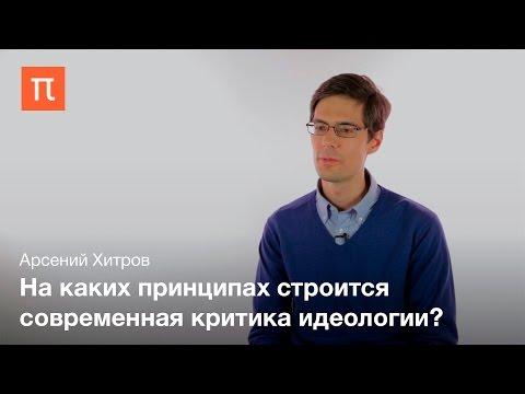 видео: Понятие идеологии – Арсений Хитров