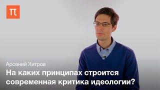 видео Философия и идеология