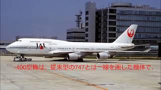 迷航空機で行こう 「超・フラッグシップ JAL エグゼクティブエクスプレス」