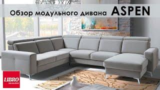 #51 Обзор модульного дивана \