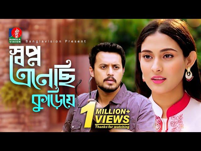 Swapno Enechi Kuriye   Mehjabin   Irfan Sajjad   Eid Natok   2018   Full HD