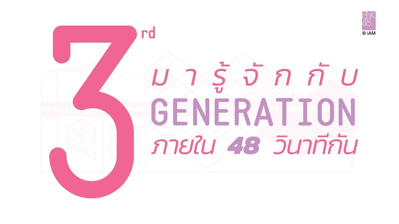 Get to know BNK48 3rd Generation - มาทำความรู้จักกับสมาชิกรุ่น 3 ภายใน 48 วินาทีกันเถอะ!