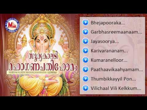 SURYA KALADI MAHAGANAPAHI HOMAM | Hindu Devotional Songs Malayalam | Ganapathy Songs