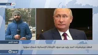 قصف ميليشيات أسد يزيد من سوء الأوضاع الإنسانية شمال سوريا