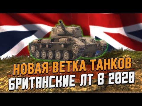 Эта новая ветка ЛЕГКИХ танков Появится в  Wot Blitz