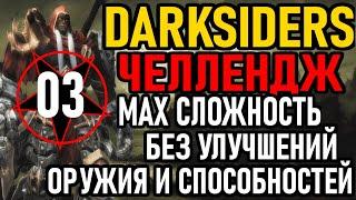 💀 Darksiders ( Челлендж ): MAX Сложность / Без Улучшений Оружия и Способностей [#3]