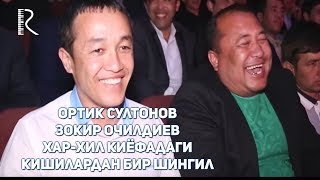 Ортик Султонов - Зокир Очилдиев - Хар-хил киёфадаги кишилардан бир шингил