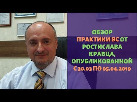Обзор судебной практики Верховного Суда (30.03-05.04.2019) | Адвокат Ростислав Кравец