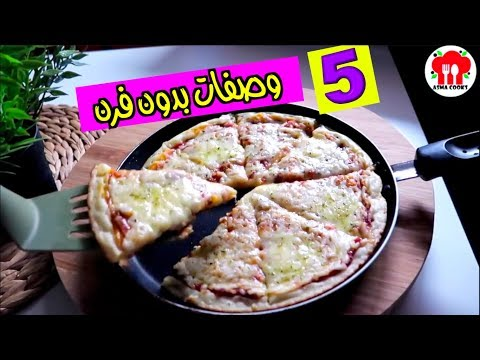 5 وصفات رمضانية سهلة وسريعة بدون فرن | روووعه