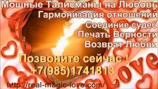 Любовная магия Реклама(Смотрите на сайте http://real-magic-love.com/Главная/ Приворот самый сильный и действенный реально сдлать на этом сайте..., 2016-08-15T10:43:13.000Z)