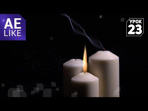 Горящая свеча - Урок Афтер Эффект, After Effects tutorial