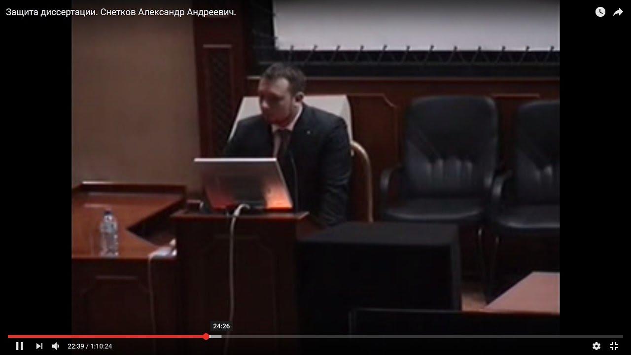 Защита диссертации Снетков Александр Андреевич  Защита диссертации Снетков Александр Андреевич