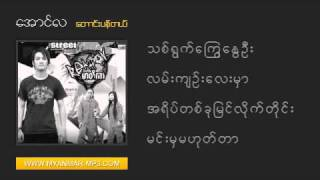 Taung Pan Tel - Reason (Myanmar Band) and Aung La