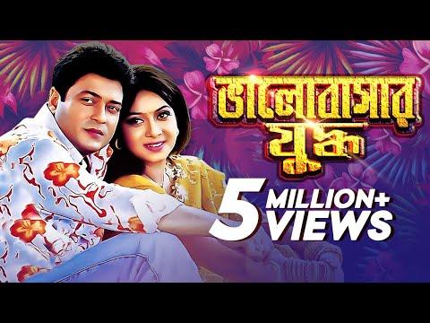 ভালোবাসার যুদ্ধ | Bhalobashar Juddho | Bangla Movie | Ferdous | Bappa Raj | Shabnur