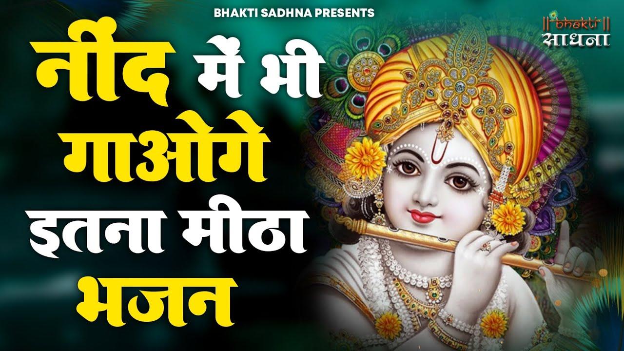 😍😍 आज सुबह जरूर सुनें ये भजन  Janam Janam Ka Saath   Shyam Bhajan 2021 New Superhit Krishna Bhajan