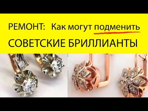 Якутские бриллианты в СОВЕТСКИХ золотых украшениях