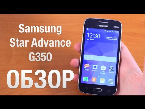 Samsung Galaxy Star Advance Обзор