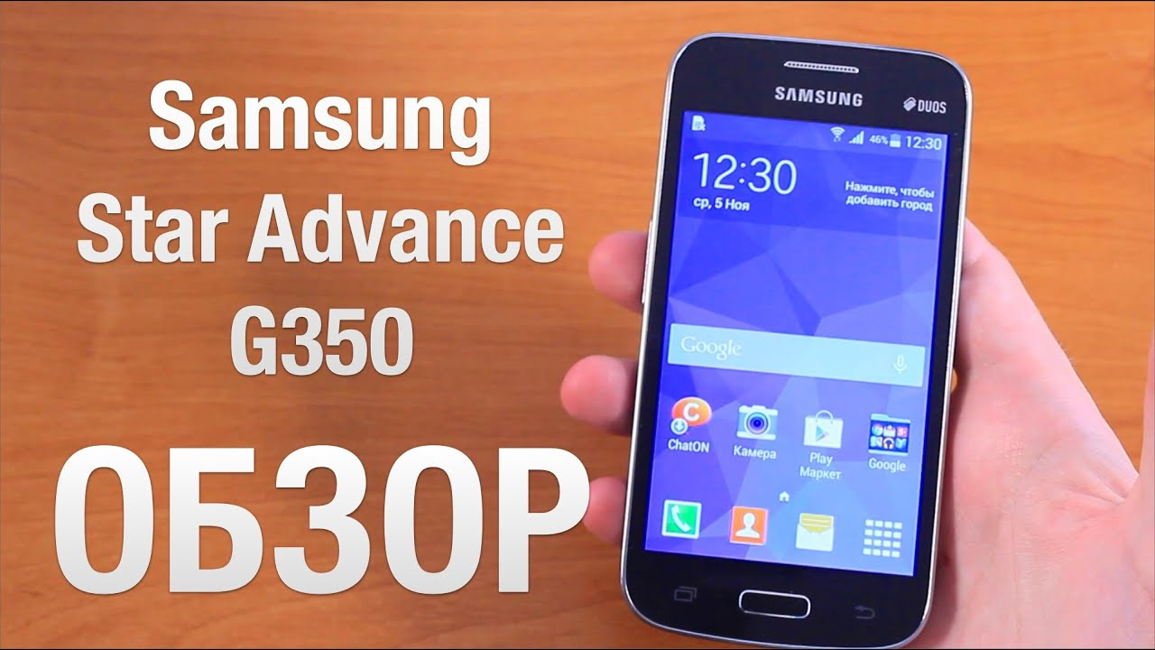 Samsung Galaxy Star Advance Обзор