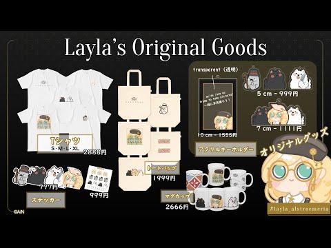 ✿ WEEKLY SCHEDULE MAY 8 -16 + FREE CHAT FOR #TEAMBAKSOMERIA 【NIJISANJI ID | Layla Alstroemeria】