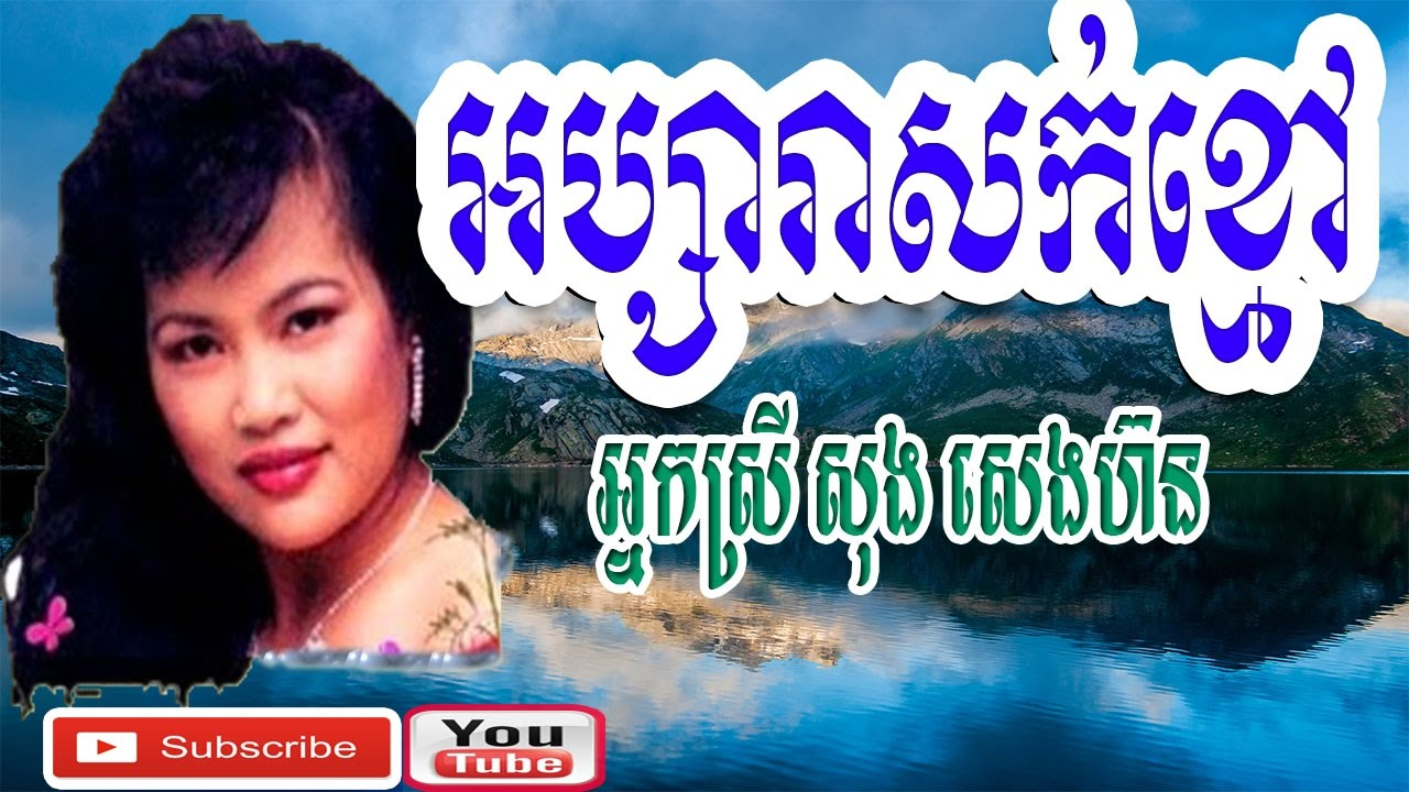 Song Seng Horn song, Apsara Sok Kmao, khmer old song - YouTube