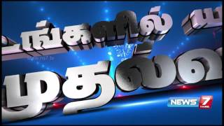 Ungalil Yaar Muthalvar auditions at Salem | News7 Tamil