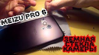 Замена стекла камеры Meizu Pro 6