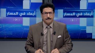 المهرة و الأطماع السعودية.. مع علي صلاح في برنامج أبعاد في المسار
