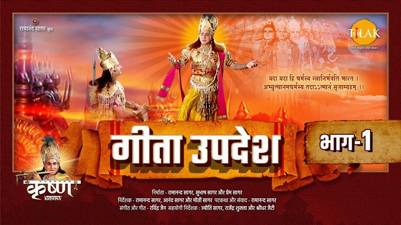 Download गीता उपदेश | Geeta Updesh | Part 1