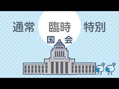 【超解説】通常国会に臨時国会 そもそも国会って何?