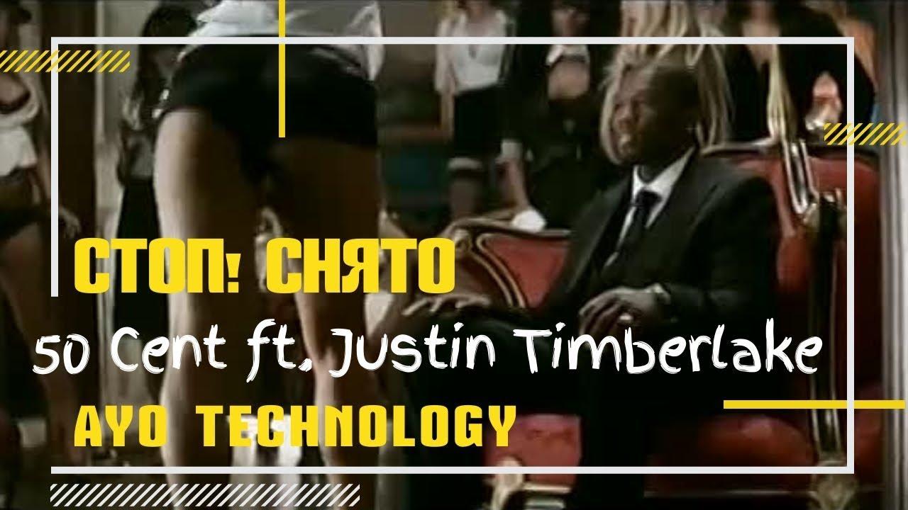 Download Стоп! Снято - 50 Cent ft. Justin Timberlake - Ayo Technology
