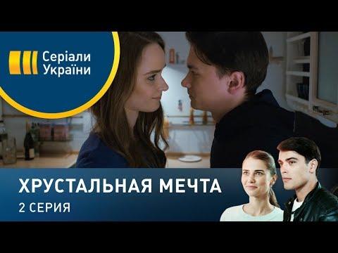 Хрустальная мечта (Серия 2)