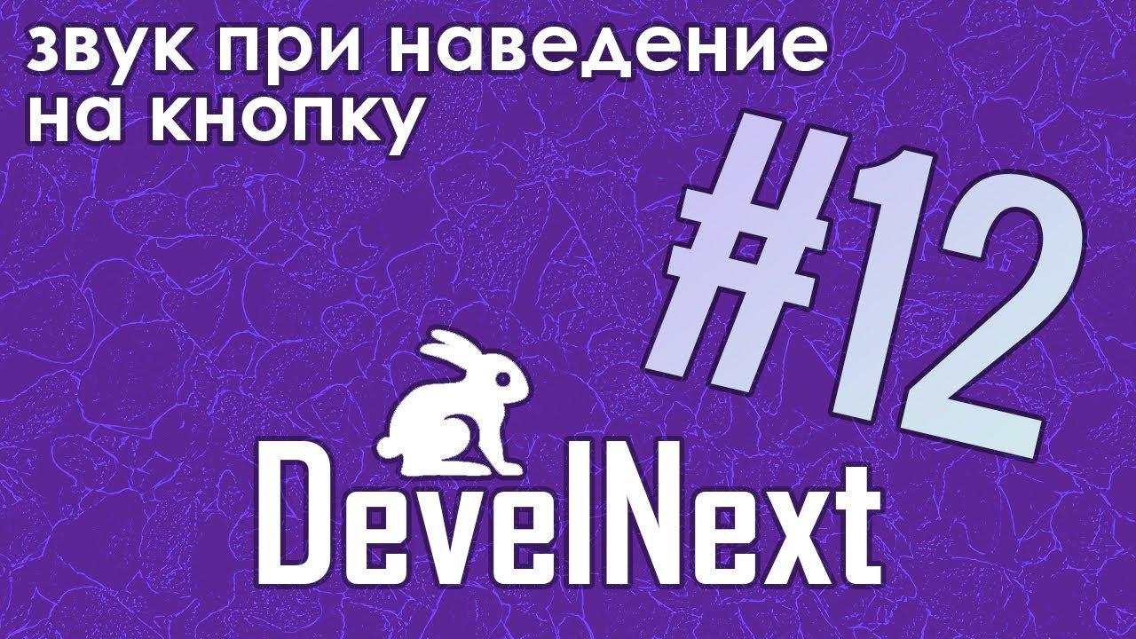 DevelNext #12 - звук при наведение на кнопку (Игровое меню)