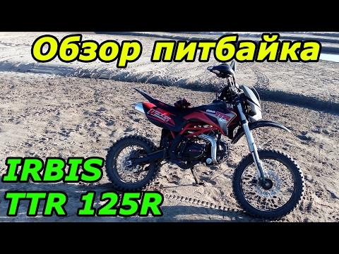 Обзор и доработки питбайка IRBIS TTR 125 R. Кроссовый мотоцикл ★ Ирбис ТТР 125 ★.