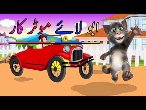 Abbu Laye Motor Car | Urdu Poems |Talking Tom Poem | Pak Kids Tv |Urdu Kids Rhymes