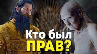 Фанатские теории по ПЛиП которые подтвердила или опровергла Игра Престолов?